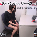 初対面の女とヤレる夢のような職業!? 21歳女子大生赤ランジェリー万引き犯と万引きGメンのセックス実録
