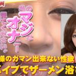 【素人無修正】別刊マジオナ76