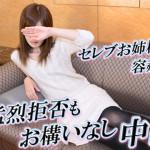 【素人無修正】実録ガチ面接140