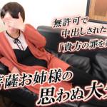 【素人無修正】実録ガチ面接139