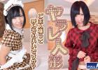 【素人無修正】ヤラレ人形39