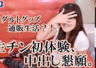 【素人無修正】実録ガチ面接41