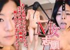 【素人無修正】M女志願15