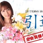 大橋未久 / 女熱大陸 引退作品