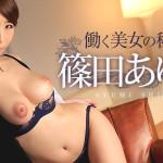 【無修正】働く美女の秘密 篠田あゆみ