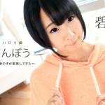 【無修正】あまえんぼう Vol.31 碧木凛