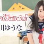 【無修正動画】学校へ行こうよぉ〜 姫川ゆうな