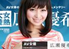 【無修正】女熱大陸 File.052 / 広瀬優希