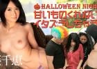 【無修正】ハロウィンナイトは甘いものくれないとイタズラしちゃうぞ! 葵千恵