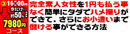 【超裏ワザ情報】素人女性を1円も払わず簡単にタダでハメ撮りできる激裏情報!