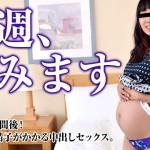【熟女エロ動画】出産予定日は一週間後!ありえない中出し 宮田加奈子