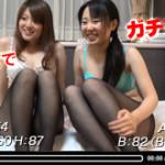 【素人動画】ガチ友達の女の子2人が女同士でオナニーを見せ合い!
