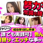 【SEX情報提供動画】アナタも今すぐタダで女の子とHできる凄ワザ