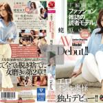【熟女無修正】主婦向けファッション雑誌の読者モデル 蛯原ゆき AV Debut