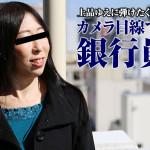 【熟女無修正】恥じらう銀行員の妻〜何をされてもカメラ目線〜