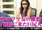 【熟女無修正】素人奥様初撮りドキュメント 26 石川涼子