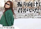 【熟女無修正】向井夏海